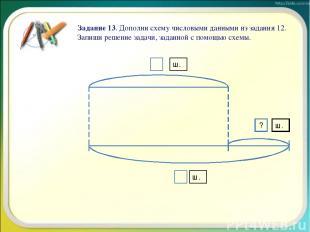 Задание 13. Дополни схему числовыми данными из задания 12. Запиши решение задачи