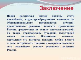 Заключение Новая российская школа должны стать важнейшим, структурообразующим ко