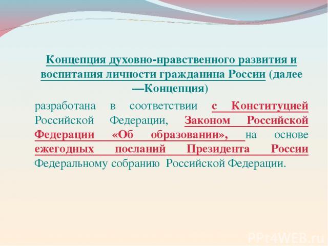 Концепция духовно-нравственного развития и воспитания личности гражданина России (далее —Концепция) разработана в соответствии с Конституцией Российской Федерации, Законом Российской Федерации «Об образовании», на основе ежегодных посланий Президент…