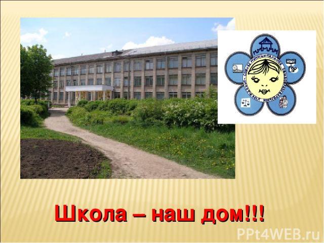 Школа – наш дом!!!