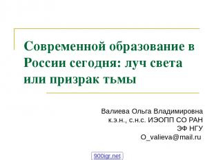 Современной образование в России сегодня: луч света или призрак тьмы Валиева Оль