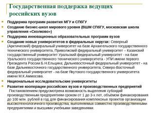 Государственная поддержка ведущих российских вузов Поддержка программ развития М