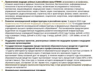 Привлечение ведущих учёных в российские вузы+РФФИ: астрономия и астрофизика; ато