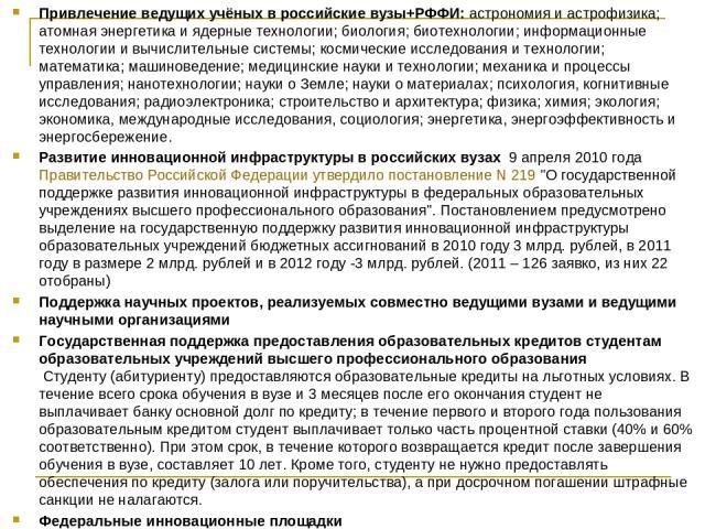 Привлечение ведущих учёных в российские вузы+РФФИ: астрономия и астрофизика; атомная энергетика и ядерные технологии; биология; биотехнологии; информационные технологии и вычислительные системы; космические исследования и технологии; математика; маш…