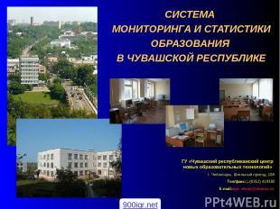 СИСТЕМА МОНИТОРИНГА И СТАТИСТИКИ ОБРАЗОВАНИЯ В ЧУВАШСКОЙ РЕСПУБЛИКЕ ГУ «Чувашски