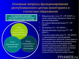 Основные вопросы функционирования республиканского центра мониторинга и статисти