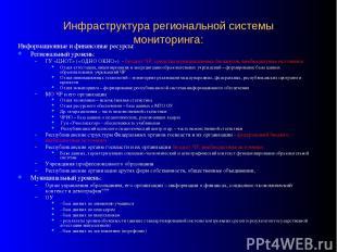 Инфраструктура региональной системы мониторинга: Информационные и финансовые рес