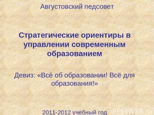 Августовский педсовет Стратегические ориентиры в управлении современным образова