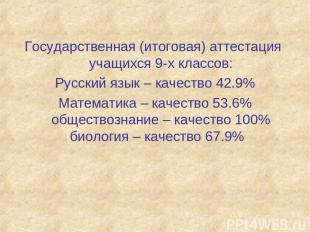 Государственная (итоговая) аттестация учащихся 9-х классов: Русский язык – качес