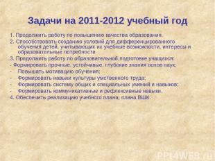 Задачи на 2011-2012 учебный год 1. Продолжить работу по повышению качества образ