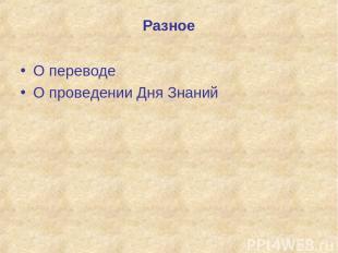 Разное О переводе О проведении Дня Знаний