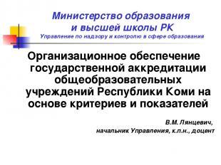 Министерство образования и высшей школы РК Управление по надзору и контролю в сф