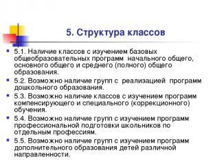 5. Структура классов 5.1. Наличие классов с изучением базовых общеобразовательны