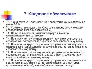 7. Кадровое обеспечение 7.1. Укомплектованность штатными педагогическими кадрами