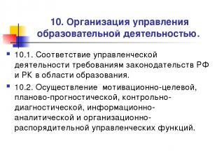 10. Организация управления образовательной деятельностью. 10.1. Соответствие упр