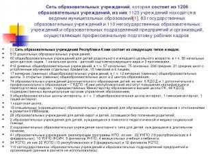 Сеть образовательных учреждений, которая состоит из 1206 образовательных учрежде