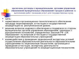 заключены договоры с муниципальными органами управления образования муниципальны