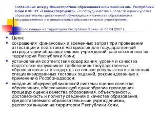 соглашение между Министерством образования и высшей школы Республики Коми и ФГНУ