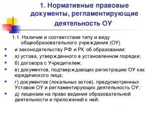 1. Нормативные правовые документы, регламентирующие деятельность ОУ 1.1. Наличие
