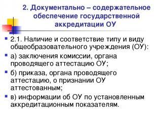 2. Документально – содержательное обеспечение государственной аккредитации ОУ 2.
