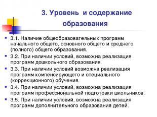 3. Уровень и содержание образования 3.1. Наличие общеобразовательных программ на