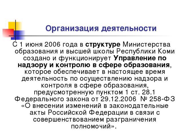 Организация деятельности С 1 июня 2006 года в структуре Министерства образования и высшей школы Республики Коми создано и функционирует Управление по надзору и контролю в сфере образования, которое обеспечивает в настоящее время деятельность по осущ…