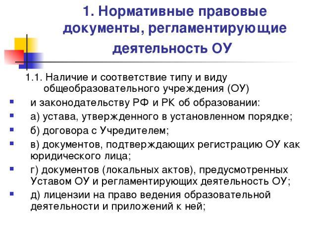 1. Нормативные правовые документы, регламентирующие деятельность ОУ 1.1. Наличие и соответствие типу и виду общеобразовательного учреждения (ОУ) и законодательству РФ и РК об образовании: а) устава, утвержденного в установленном порядке; б) договора…