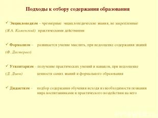 Подходы к отбору содержания образования Энциклопедизм – чрезмерные энциклопедиче