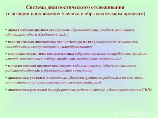 Система диагностического отслеживания (с позиции продвижения ученика в образоват
