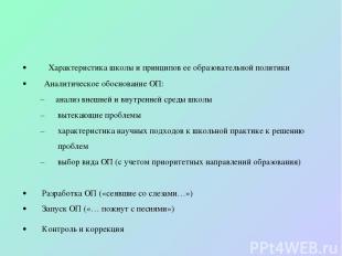 ·  Характеристика школы и принципов ее образовательной политики · Ан