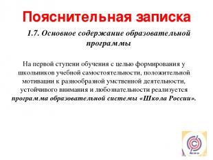 Пояснительная записка 1.7. Основное содержание образовательной программы На перв