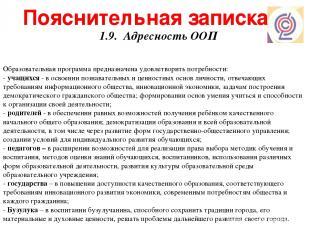 Пояснительная записка 1.9. Адресность ООП Образовательная программа предназначен