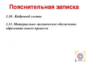 Пояснительная записка 1.11. Материально- техническое обеспечение образовательног