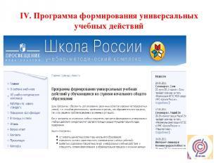 IV. Программа формирования универсальных учебных действий