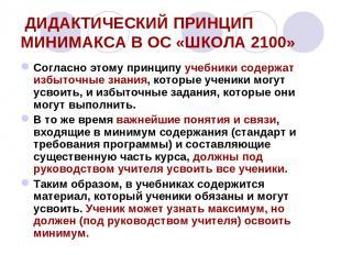 ДИДАКТИЧЕСКИЙ ПРИНЦИП МИНИМАКСА В ОС «ШКОЛА 2100» Согласно этому принципу учебни