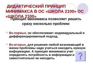 ДИДАКТИЧЕСКИЙ ПРИНЦИП МИНИМАКСА В ОС «ШКОЛА 2100» ОС «ШКОЛА 2100» Принцип минима