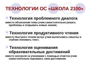 ТЕХНОЛОГИИ ОС «ШКОЛА 2100» Технология проблемного диалога вместо объяснения темы
