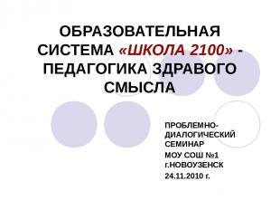 ОБРАЗОВАТЕЛЬНАЯ СИСТЕМА «ШКОЛА 2100» - ПЕДАГОГИКА ЗДРАВОГО СМЫСЛА ПРОБЛЕМНО-ДИАЛ