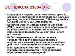 ОС «ШКОЛА 2100» ЭТО: Концепция и научно-теоретические материалы, созданные автор