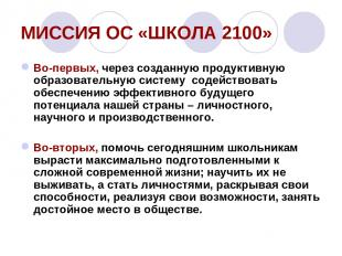 МИССИЯ ОС «ШКОЛА 2100» Во-первых, через созданную продуктивную образовательную с