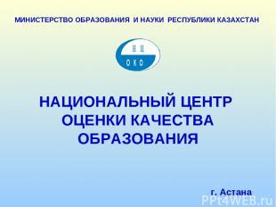 НАЦИОНАЛЬНЫЙ ЦЕНТР ОЦЕНКИ КАЧЕСТВА ОБРАЗОВАНИЯ г. Астана МИНИСТЕРСТВО ОБРАЗОВАНИ