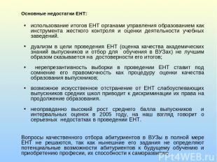 Основные недостатки ЕНТ: использование итогов ЕНТ органами управления образовани