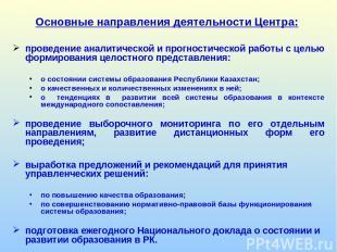 Основные направления деятельности Центра: проведение аналитической и прогностиче