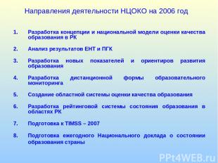 Направления деятельности НЦОКО на 2006 год Разработка концепции и национальной м