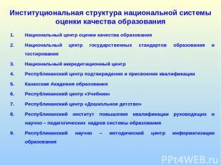 Институциональная структура национальной системы оценки качества образования Нац