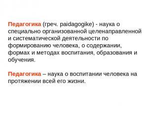 Педагогика (греч. paidagogike) - наука о специально организованной целенаправлен
