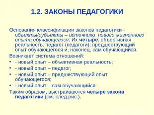 1.2. ЗАКОНЫ ПЕДАГОГИКИ Основания классификации законов педагогики - объекты/субъ