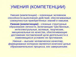 УМЕНИЯ (КОМПЕТЕНЦИИ) Умения (компетенции) – освоенные человеком способности выпо