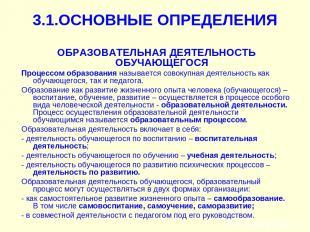 3.1.ОСНОВНЫЕ ОПРЕДЕЛЕНИЯ ОБРАЗОВАТЕЛЬНАЯ ДЕЯТЕЛЬНОСТЬ ОБУЧАЮЩЕГОСЯ Процессом обр