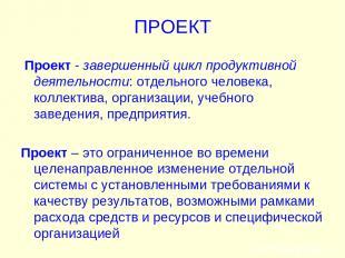 ПРОЕКТ Проект - завершенный цикл продуктивной деятельности: отдельного человека,